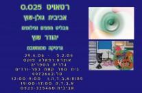 הזמנה לתערוכה של אביבית ויהודר בגלריית הספריה בכפר ורדים